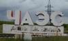 Полмиллиарда евро собрала Украина на ремонт чернобыльского саркофага