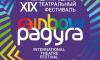 """XIX Международный театральный фестиваль """"Радуга"""""""