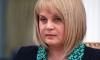 Памфилова пошла на поводу у оппозиции и отменила выборы в Барвихе