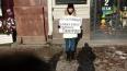 Появились фото одиночных пикетов в поддержку арестованного ...