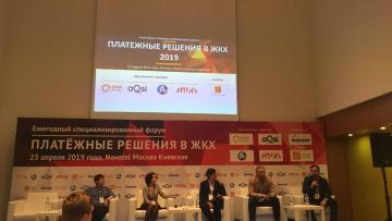 Представители  ГУП ВЦКП приняли участие в форуме «Платёж...