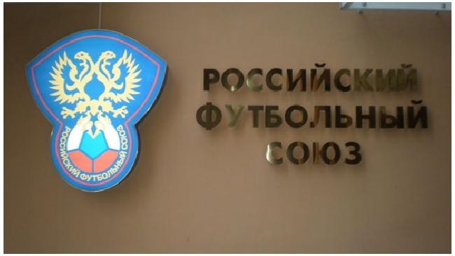 """Глава Счетной палаты обещал обнародовать """"любопытные итоги"""" проверки РФС"""