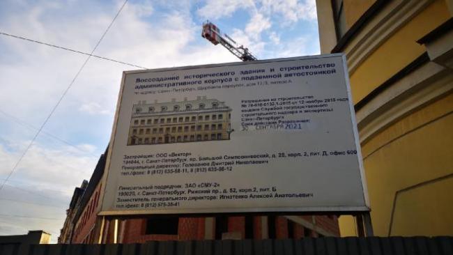 Незаконно снесенный дом Рогова в переулке Щербакова будет воссоздан до осени 2021 года