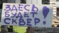 Жители Петербурга выступают против строительства в сквер...