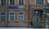 """В Петербурге официально признали """"Невский банк"""" банкротом"""