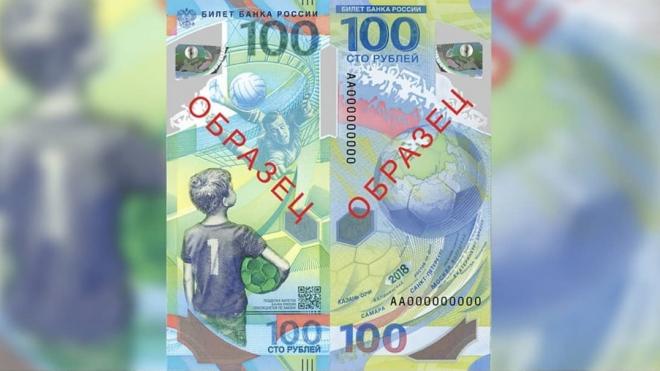 К ЧМ-2018 выпустили двадцать миллионов памятных купюр номиналом 100 рублей