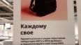 """IKEA убрала рекламу со слоганом """"Каждому свое"""""""