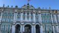 На новые здания Эрмитажа потратят почти миллиард рублей