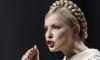 Новости Украины: Тимошенко идет ва-банк