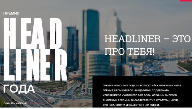 """Выбери своего героя: в Петербург приходит премия """"Headliner года"""""""