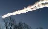 Метеорит летел к Челябинску 1,2 млн лет
