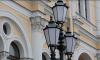 В Петербурге раскрыли секрет фонарей без света