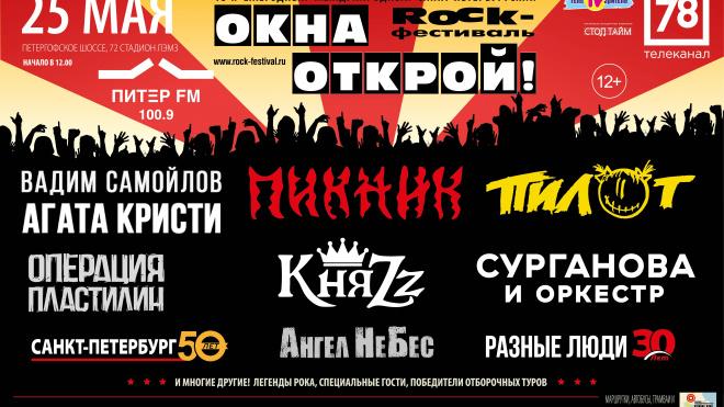 """Рок-фестиваль """"ОКНА ОТКРОЙ – 2019"""""""