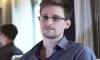 Эдвард Сноуден просит политического убежища в нашей стране