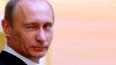 Путин готов встретиться с представителями гей-сообщества