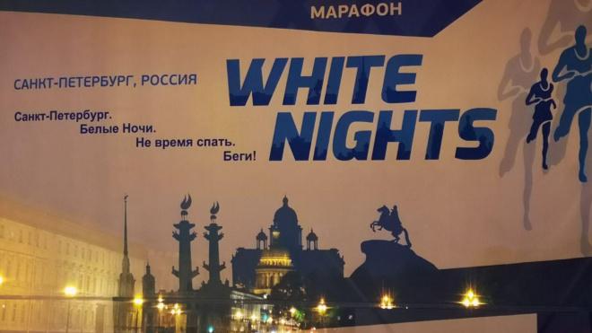 """В Петербурге прошел марафон """"Белые ночи"""""""