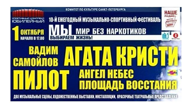 """Музыкально-спортивный фестиваль """"Мир без наркотиков"""""""