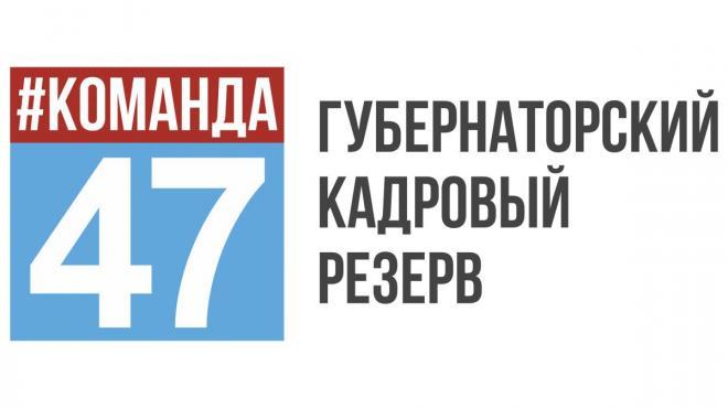 """Молодые люди из Выборгского района готовы подать заявки на конкурс """"Губернаторский кадровый резерв"""""""