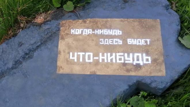 """Уличный художник """"заложил"""" первый камень будущего парка на Парнасе"""