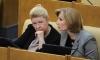 За клевету на Баталину и Мизулину в Twitter могут привлечь к суду