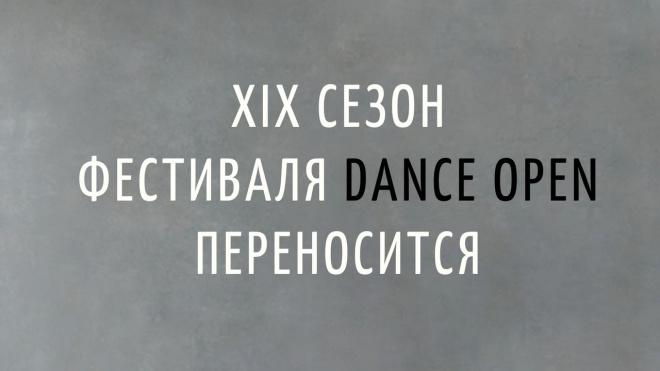 Фестиваль Dance Open в Петербурге переносят на более поздний период