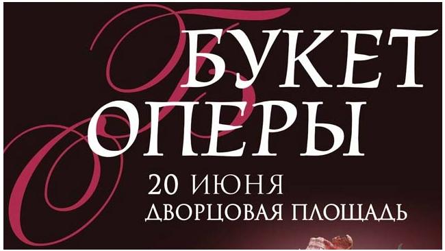 Во время экономического форума петербуржцам споет Хворостовский