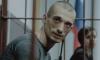 Прокурор требует для Павленского два года