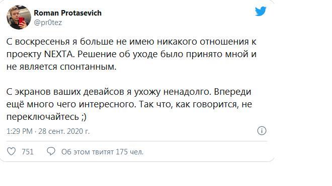 Главный редактор телеграм-канала Nexta объявил обуходе изпроекта