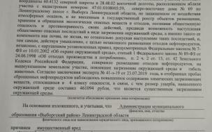 Администрация Выборгского района ищет виновных в загрязнении земельного мазутом