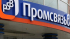 Кредиты по ГОЗ будут переданы Промсвязьбанку до конца года