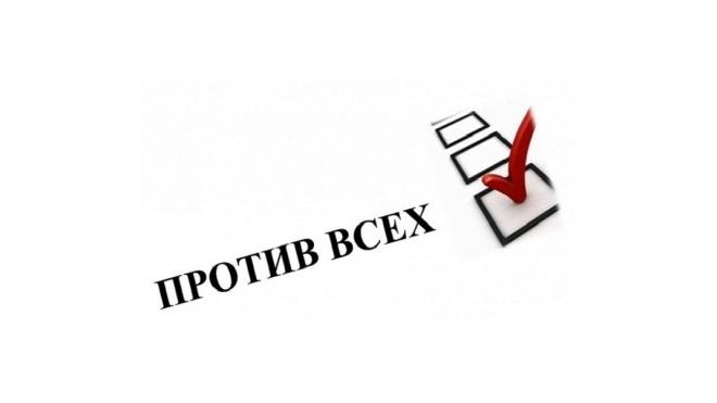 """Госдума решила вернуть графу """"против всех"""""""