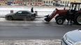 """В центре Петербурга трактор """"убрал"""" машину вместе ..."""