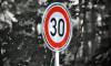 В Петербурге на некоторых улицах могут ограничить скорость до 30 км/ч