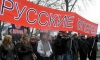 """Гражданам США советуют избегать """"Русского марша"""""""