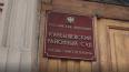 Шел 29-й день... В Петербурге снова эвакуируют суды