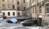 """""""Теплосеть"""" заплатит за машины, пострадавшие в результате прорыва трубы"""