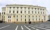 Минобороны обязали отреставрировать Штаб Гвардейского корпуса