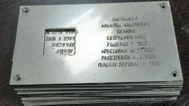 Таблички с именами жертв политических репрессий вернут на дом на улице Рубинштейна