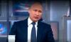 Путин о росте доходов граждан: не каждый человек это на себе ощущает, но это правда