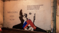 """""""Явь"""" представила стрит-арт с Андреем Сахаровым. Академи..."""