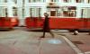 Смольный купит новый трамвай за 95 млн рублей