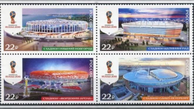 В Петербурге прошла церемония спецгашения почтовых марок к ЧМ-2018