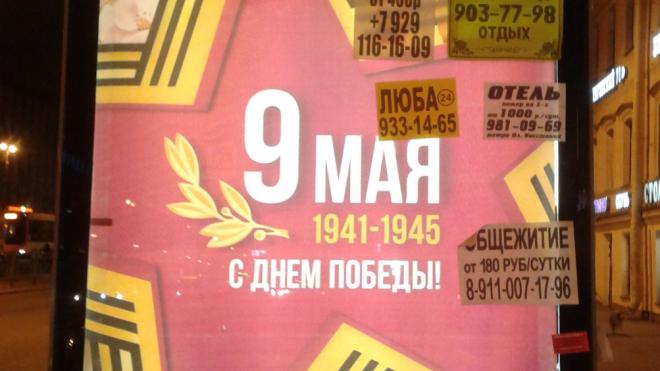 Петербургские бордели не пожалели даже щиты ко Дню Победы