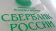 В московском отделении Сбербанка похищено 20 млн рублей