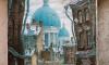 В Петербурге появились новые граффити со знаменитыми достопримечательностями