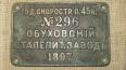 В Кронштадте откопали табличку XIX века с Обуховского ...