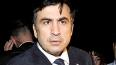 Метателю шоколадки в Саакашвили грозит тюрьма