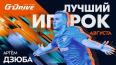 """Дзюба назван лучшим игроком """"Зенита"""" в августе"""