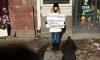 Появились фото одиночных пикетов в поддержку арестованного Андрея Пивоварова