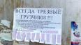 В Петербурге в три раза увеличат штраф за незаконную ...